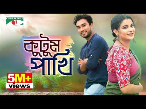 Download kutum pakhi কুটুম পাখি bangla telefilm hd file 3gp hd mp4 download videos