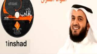 تحميل و مشاهدة افواه القرآن - مشاري العفاسي MP3