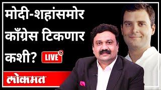 महायुद्ध LIVE – मोदी-शहांसमोर काँग्रेस टिकणार कशी? With Ashish Jadhao | Atul Kulkarni | Rahul Gandhi