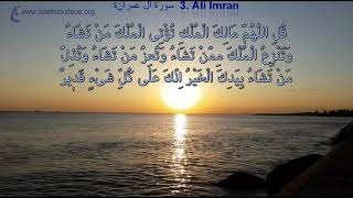 Ali Imran- One of the World's BEST QURAN VIDEO in 50+ Languages- Davut K.