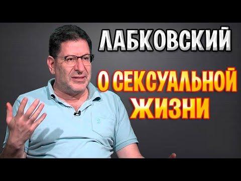 МИХАИЛ ЛАБКОВСКИЙ - О СЕКСУАЛЬНОЙ ЖИЗНИ
