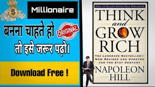 How to download think and grow rich book pdf free | Book you should read before die [Hindi]
