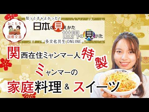 【日本のミエカタ 世界のミカタ】関西在住ミャンマー人が「ミャンマーの家庭料理・スイーツ」をつくります!