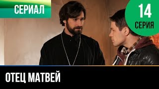 ▶️ Отец Матвей 14 серия - Мелодрама | Фильмы и сериалы - Русские мелодрамы