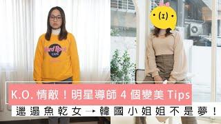 【來噪咖變美吧之女神降臨】明星導師4個變美Tips!邋遢魚乾女變身韓國小姐姐不是夢!