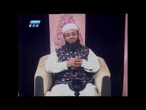 Islami Jiggasha || ইসলামী জিজ্ঞাসা || 23 April 2021 || ETV Religion
