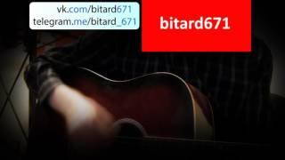 Bitard671 - Я Анимешник, Ня Кавай [песня живьем]