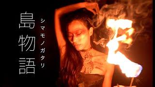 伊舎堂百花 | イシャドウ ユカ | 島物語 (Official Music Video)