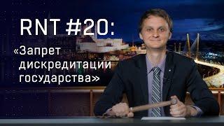 Закон о дискредитации власти. RNT #20