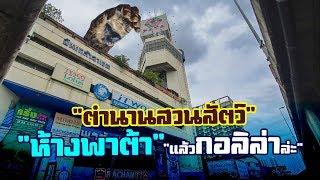[ Vlog ] พิสูจน์ตำนานสวนสัตว์ห้างพาต้า แสวงหากอลิล่าผู้น่ารัก !!