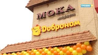 В Гродно заработал новый магазин сети «Доброном»