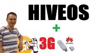 HIVEOS + 3G МОДЕМ - НАСТРОЙКА, УСТАНОВКА
