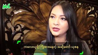 ကေလးယူဖို႔ ၾကိဳးစားေနတဲ့ အဆိုေတာ္ ယုဇန - Singer Yuzana Update