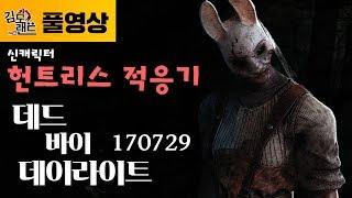 [김도] 도끼투척수 헌트리스 완벽 적응훈련! 데드 바이 데이라이트 (170728)