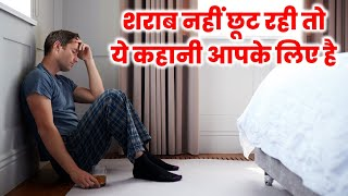 Quit Alcohol | Quit Drinking | Inspirational Motivational Story | Emotional Video Stories | शराब |