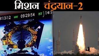 भारत की बड़ी उड़ान, सफलतापूर्वक लॉन्च हुआ चंद्रयान-2