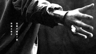麥浚龍 JUNO《劊子手最後一夜》官方完整版 THE OFFICIAL JUNO MAK  ( Lyrics MV )