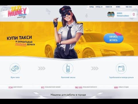 Вся правда о заработке в Taxi-Money МОЖНО ЛИ ЗАРАБОТАТЬ ЗДЕСЬ ИЛИ НЕТ!!!