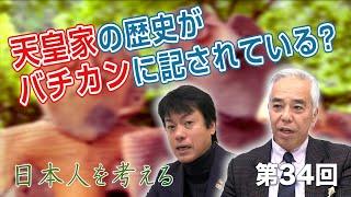 第17回② 矢作直樹氏×赤尾由美氏「メディアに洗脳されるな!コロちゃんに対策に必要なのはワクチンじゃなく「覚悟」」