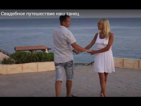 песня SHAMI - НЕВЕСТА ( Белый танец ) Свадебное путешествие наш танец