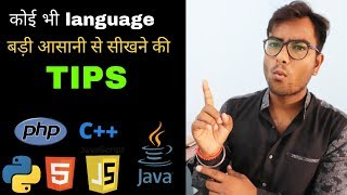 Tips to learn any Programming language Easily in Hindi.