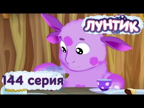 Лунтик и его друзья - 144 серия. Варенье