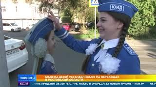 В Ростовской области устанавливают макеты детей вдоль дорог у школ