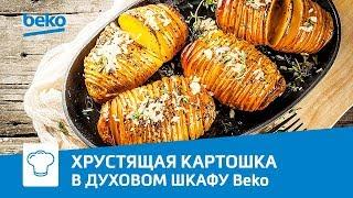 Хрустящая картошка «Гармошка» в духовом шкафу Beko BIS 25500 XMS