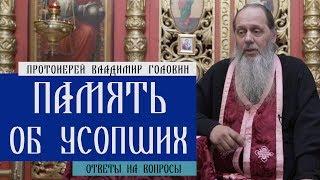 Прот. Владимир Головин. Ответы на вопросы. Вечная память.