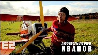 любитель летчик Иванов //ЕГОШИХАтудэй