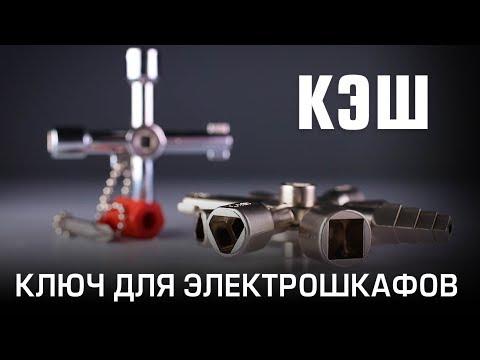 Ключ для электрошкафов