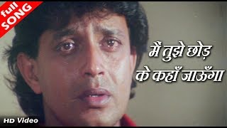 मैं तुझे छोड़ के कहां जाऊंगा - HD वीडियो सोंग - कुमार सानू - मिथुन चक्रवर्ती, धर्मेंद्र, दीपा साही