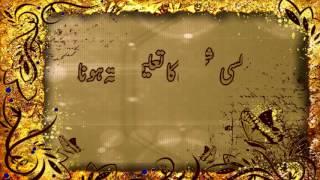 Taleem Yafta Hona | Aqwal-e-Zareen | Islam