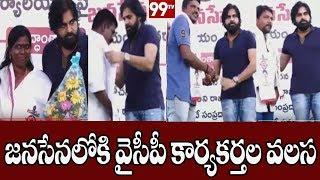 East Godavari YCP Activists Joins Janasena | Pawan kalayn | 99 TV Telugu