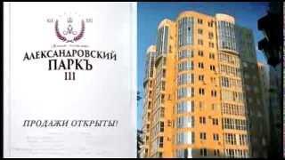 Александровский Парк III Очередь