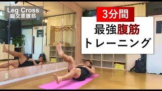 【たった3分で追い込める!】最強腹筋トレーニングメニュー