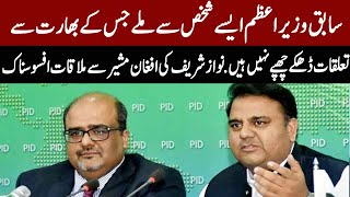 Fawad Chaudhry And Shahzad Akbar Joint Press Conference Today   24 July 2021   Express News   ID1F