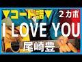 ■コード譜面■ I LOVE YOU / 尾崎豊 ギターコード