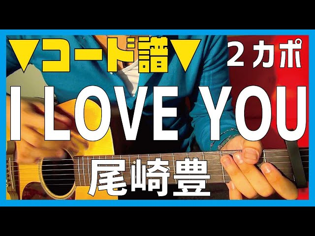 コード譜面-i-love-you