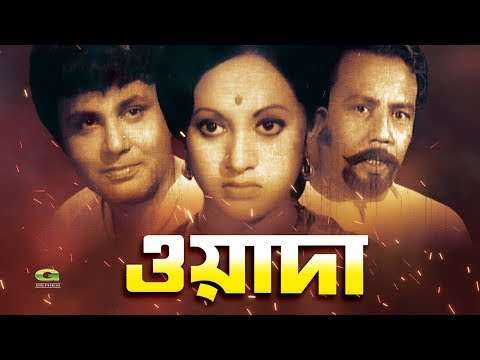 Bangla Classic HD Movie | Wada | ft Bobita , Bulbul Ahmed , A T M  Shamsuzzaman