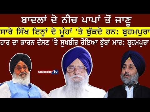 Everyone knows badal's sins: Brahmpura