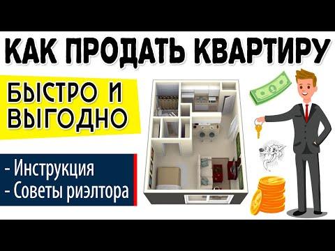Как продать квартиру быстро без риэлтора: пошаговая инструкция + ТОП-3 совета по продаже квартиры