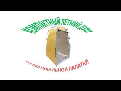 Летний душ из вертикальной палатки с banggood.com