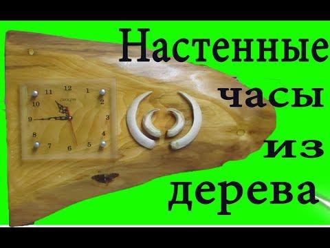 Настенные часы из дерева Wall clock made of wood