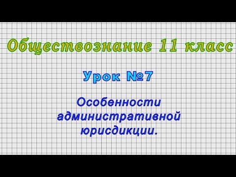 Обществознание 11 класс (Урок№7 - Особенности административной юрисдикции.)