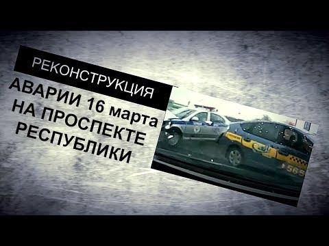 РЕКОНСТРУКЦИЯ АВАРИИ 16.03.2019