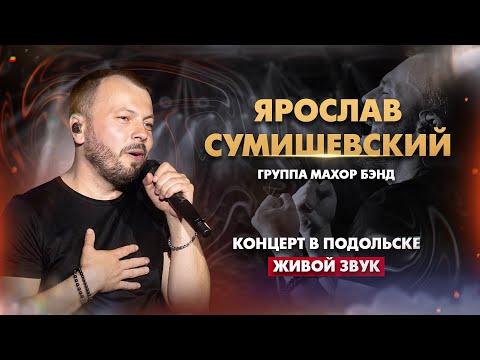 Ярослав Сумишевский - Сольный концерт (живой звук)