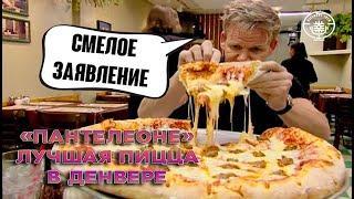 Гордон Рамзи посетил лучшую пиццерию Денвера, таковой она была...