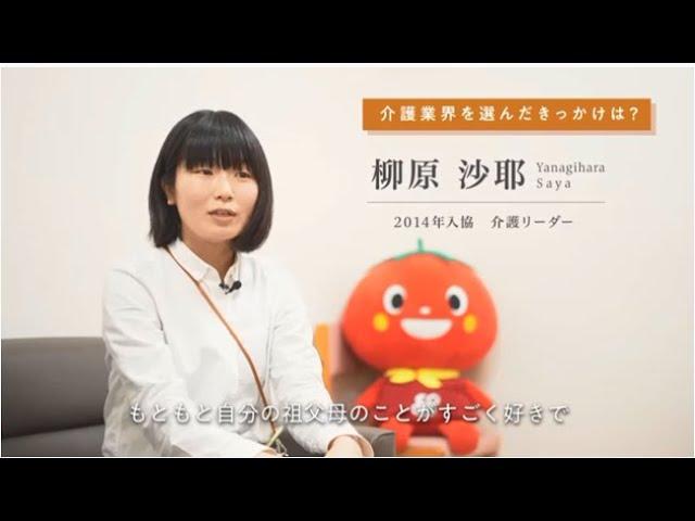 【新卒採用PV】 コープの福祉・介護職「大卒・短大卒必見!介護職の魅力」編