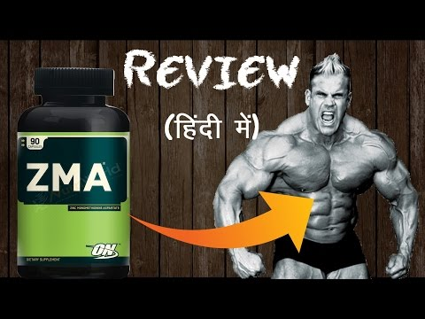 Video ZMA Supplement review | Can it increase TESTOSTERONE NATURALLY?? Hindi